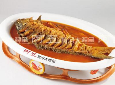 阿五红烧黄河鲤鱼