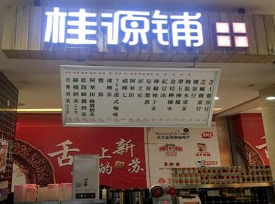桂源铺丝袜奶茶店