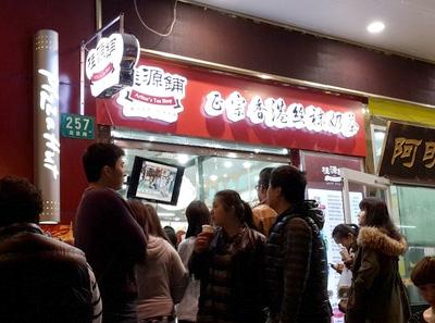 桂源铺丝袜奶茶店面