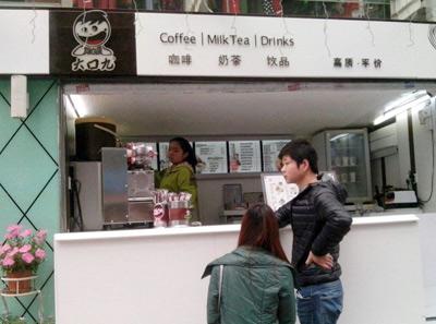 大口九奶茶加盟店面图