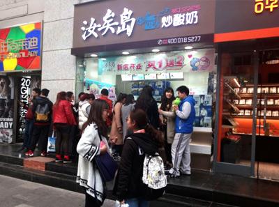 汝矣岛炒酸奶加盟店面
