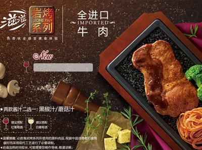 百胜餐饮必胜客碳烤系列