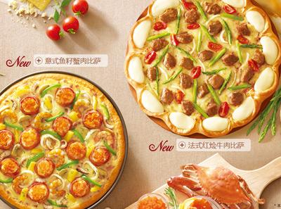 百胜餐饮必胜客比萨系列