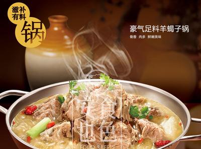 百胜餐饮小肥羊羊蝎子锅