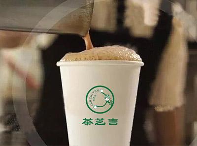 茶芝言奶茶加盟