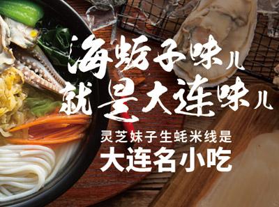 灵芝妹子米线加盟