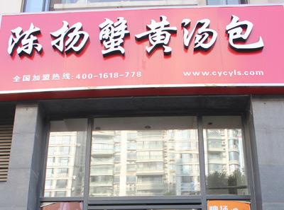 陈扬蟹黄汤包加盟店面