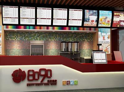 8090奶茶店
