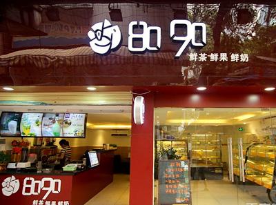 8090奶茶店面2