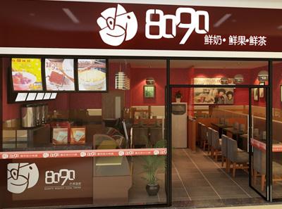 8090奶茶店面1