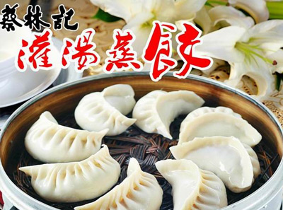 蔡林记灌汤蒸饺