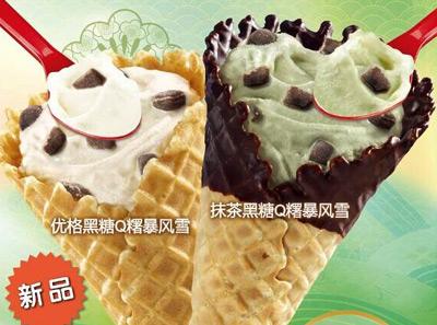 DQ冰淇淋加盟