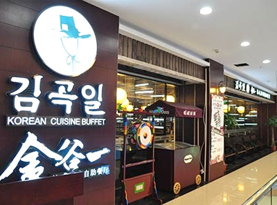 金谷一韩式料理加盟