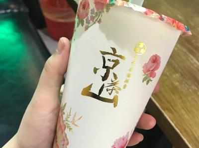 京茶山手作茶物加盟