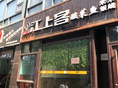 江上客酸菜鱼米饭加盟