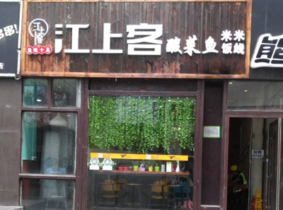 江上客酸菜鱼米饭加盟菜品