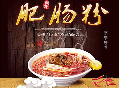 五味同堂热干面加盟菜品