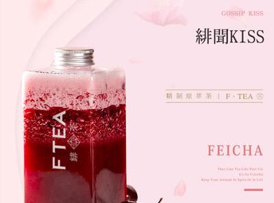 绯茶加盟饮品