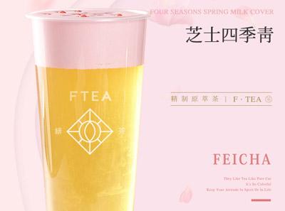 绯茶加盟品牌