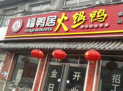 福鸭居火锅鸭加盟品牌