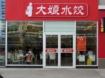 大娘水饺连锁