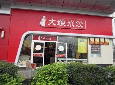 大娘水饺加盟店