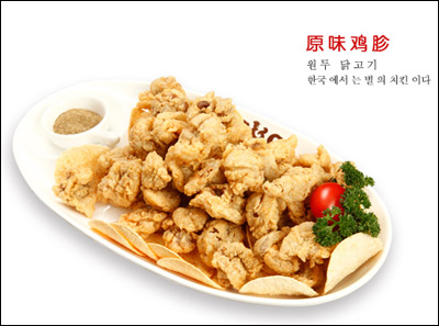 chicken  couple炸鸡情侣原味鸡胗
