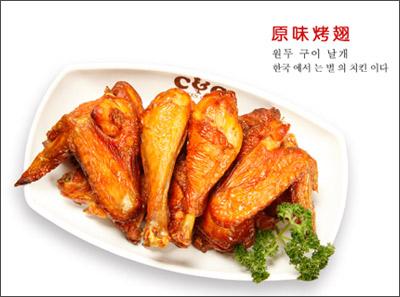 chicken  couple炸鸡情侣原味烤翅