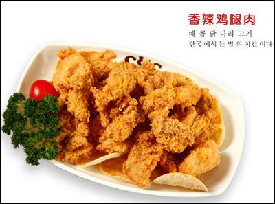 chicken  couple炸鸡情侣香辣鸡腿肉