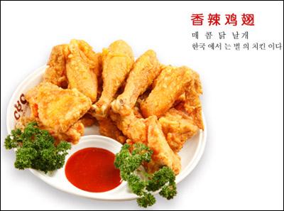 chicken  couple炸鸡情侣香辣鸡翅