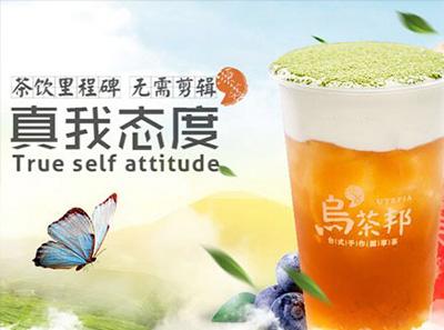 乌茶邦奶茶加盟