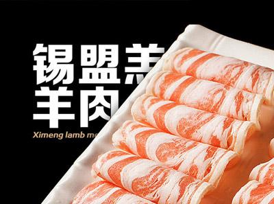巴邑火锅加盟菜品