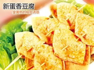 斗腐倌香豆腐新蛋香豆腐