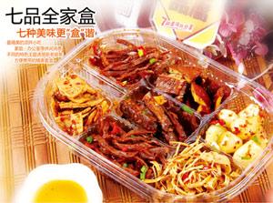 斗腐倌香豆腐七品盒