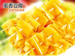 斗腐倌香豆腐蛋香豆腐