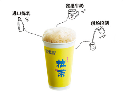 驳船码头拉茶加盟饮品