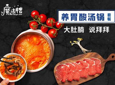 魔法帽牛肉和酱料火锅加盟品牌
