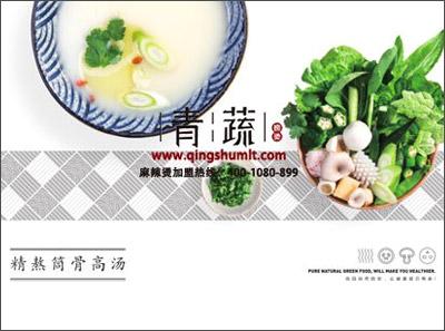 青蔬麻辣烫加盟菜品