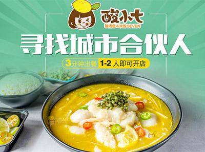 酸小七果味酸菜鱼加盟