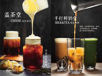 小摘堂茶加盟