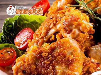 源源烤鸡加盟菜品