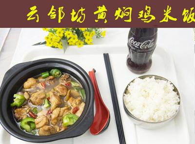 云邻坊黄焖鸡加盟菜品