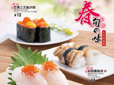 大禾寿司春旬之味