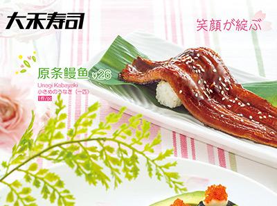 大禾寿司鳗鱼寿司