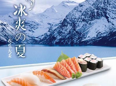 大禾寿司三文鱼刺身