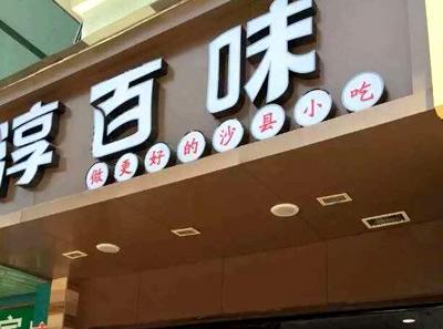 淳百味沙县小吃加盟