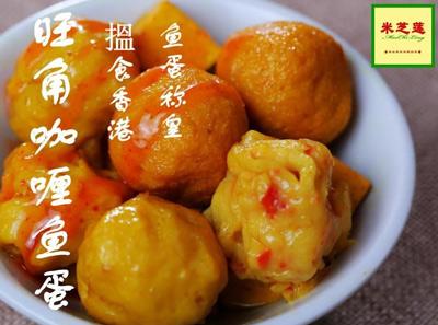 米芝莲旺角咖喱鱼蛋