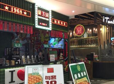 兰芳园奶茶店面图