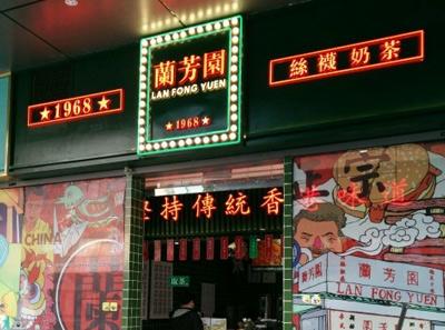 兰芳园奶茶店