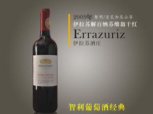 格蓝骑士2009-伊拉苏酒庄-伊拉苏解百纳苏维翁